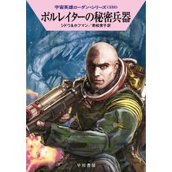 宇宙英雄ローダン・シリーズ(538) ポルレイターの秘密兵器
