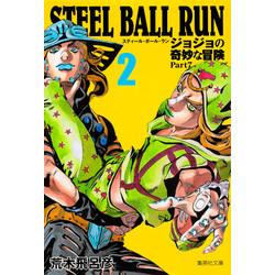 STEEL BALL RUN(2) ジョジョの奇妙な冒険 Part7
