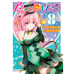 To LOVEる-とらぶる-(8)