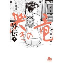 哭きの竜 外伝(2)