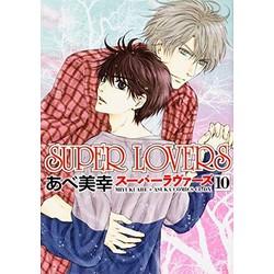 【中古】SUPER LOVERS (1-10巻) 全巻セット【状態:非常に良い】