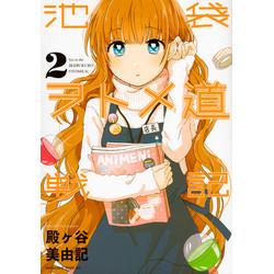 池袋ヲトメ道戦記 (1‐2巻 最新刊) 全巻セット