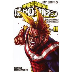 僕のヒーローアカデミア (1-4、7-11巻)※5・6巻抜け 全巻セット