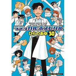 【中古】ラディカル・ホスピタル (1-30巻) 全巻セット【状態:非常に良い】