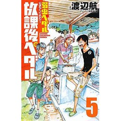 【中古】「弱虫ペダル」公式アンソロジー 放課後ペダル (1-5巻) 全巻セット【状態:可】