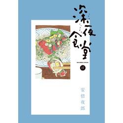 安倍夜郎セット (全19冊) 全巻セット