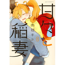 甘々と稲妻 (1-8巻 最新刊) 全巻セット