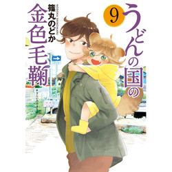 うどんの国の金色毛鞠  (1-9巻 最新刊) 全巻セット