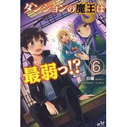 ダンジョンの魔王は最弱っ!?(6)