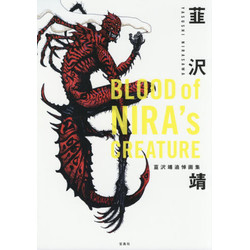 韮沢靖追悼画集 Blood of The Creatures