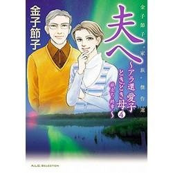 """金子節子""""家族""""傑作選 夫へ ~アラ還 愛子 ときどき母(5) 旅立ち・終章~"""