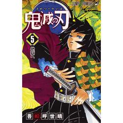 鬼滅の刃(5)