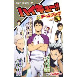 ハイキュー!! TVアニメチームブック vol.3