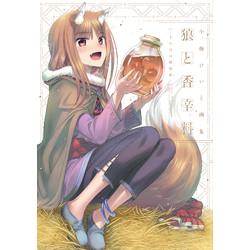 小梅けいと画集 狼と香辛料 ~十年目の林檎酒~