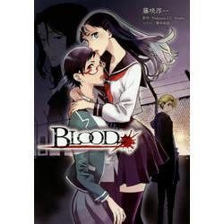 小説「BLOOD#」