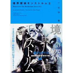 【ライトノベル】境界探偵モンストルム (全2冊) 全巻セット