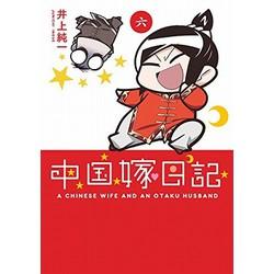 【中古】中国嫁日記 (1-6巻) 全巻セット【状態:良い】