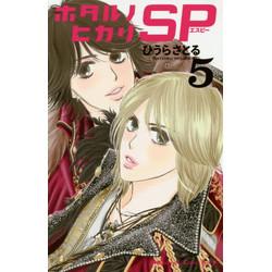 ホタルノヒカリ SP (1-5巻 最新刊) 全巻セット