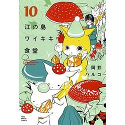 【中古】江の島ワイキキ食堂 (1-10巻) 全巻セット【状態:可】