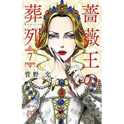 薔薇王の葬列 (1-7巻 最新刊) 全巻セット
