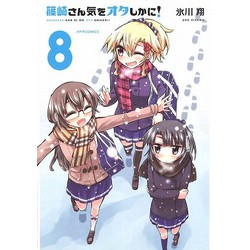 篠崎さん気をオタしかに! (1-8巻 最新刊) 全巻セット