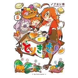 とりきっさ! (1-5巻 最新刊) 全巻セット