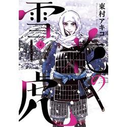 雪花の虎 (1-4巻 最新刊) 全巻セット