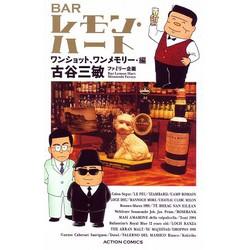 BARレモン・ハート [新書判] (1-12巻 最新刊) 全巻セット