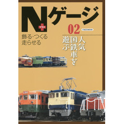 Nゲージプラス02