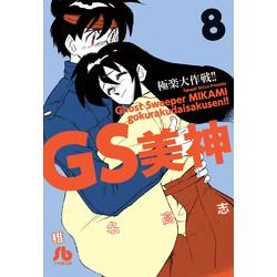 GS美神 極楽大作戦!!(8)