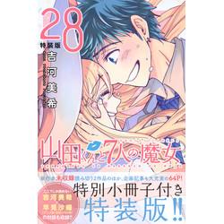 山田くんと7人の魔女(28) 特装版