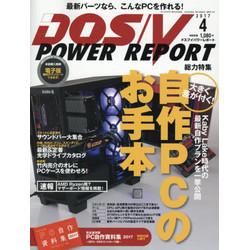 DOS/V POWER REPORT 17年04月号