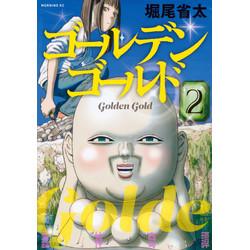 ゴールデンゴールド (1‐2巻 最新刊) 全巻セット