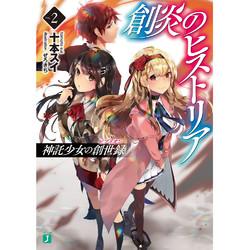【ライトノベル】創炎のヒストリア (全2冊) 全巻セット