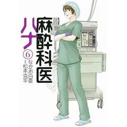 【中古】麻酔科医ハナ (1-6巻) 全巻セット【状態:可】