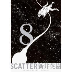 【中古】SCATTER (1-8巻 全巻) 全巻セット【状態:非常に良い】