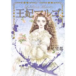 王妃マルゴ [愛蔵版] (1-5巻 最新刊) 全巻セット