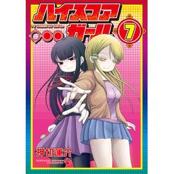 ハイスコアガール CONTINUE (1-7巻 最新刊) 全巻セット