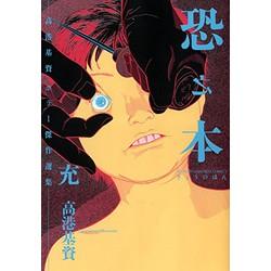【中古】恐之本 (1-10巻) 全巻セット【状態:非常に良い】