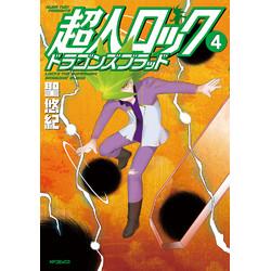 【中古】超人ロック ドラゴンズブラッド (1-4巻 全巻) 全巻セット【状態:良い】