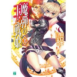 【中古】【ライトノベル】魔弾の王と戦姫 (全16冊) 全巻セット【状態:可】