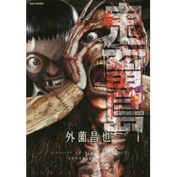 【中古】鬼畜島 (1-7巻) 全巻セット【状態:良い】