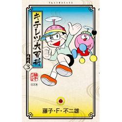 キテレツ大百科 (1-3巻 最新刊) 全巻セット