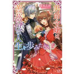 男爵令嬢は、薔薇色の人生を歩みたい(2)