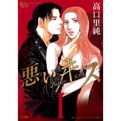 悪いキス ワイド版(1)
