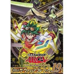 遊・戯・王ARC-V オフィシャルカードゲーム 公式カードカタログ ザ・ヴァリュアブル・ブック 19