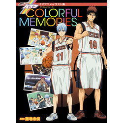 黒子のバスケ TVアニメイラスト集 COLORFUL MEMORIES