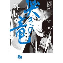 哭きの竜 外伝(3)