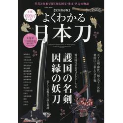 よくわかる日本刀