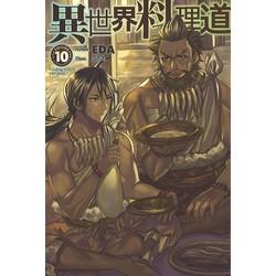 異世界料理道(10)